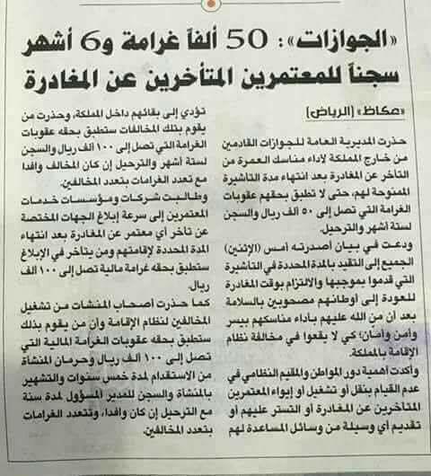 بيان من المديرية العامة للجوازات للقادمين من خارج المملكة لأداء مناسك العمرة